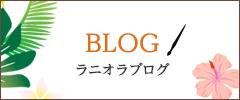 Lani Olaブログ