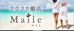 ラウラウ婚活Maile(マイレ)