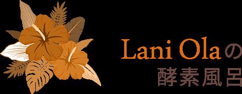 Lani Olaの酵素風呂