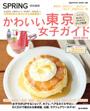 SPRING特別編集2013/2014
