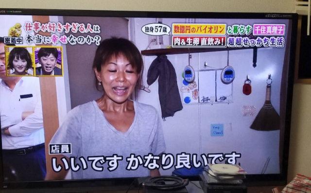 日本テレビ『人生が変わる1分間の深イイ話』