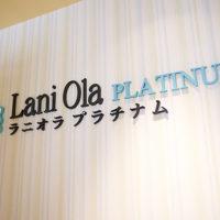 Lani Ola PLATINUM|店舗写真1